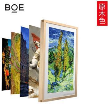 BOE 京东方画屏 艺术电视 数码相框 电子相册画框 智能高清显示器 数字艺术馆 液晶显示屏 21.5英寸原木色