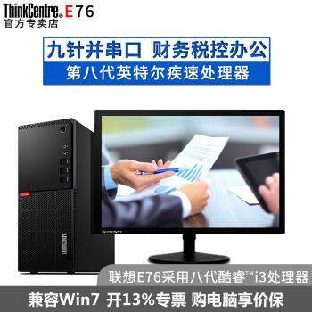 联想台式机 E76英特尔酷睿i5电脑主机商用办公整机企业税控独显可选 原封I5-8400/4G/1T  06CD 主机+19.5英寸显示器