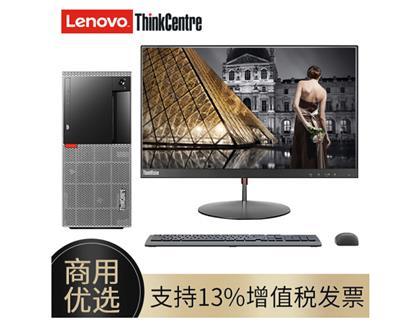 联想台式机(ThinkCentre) E95办公税控台式机i3企业商用串并口电脑7代处理器 单主机+23.8英寸显示器 标配i3 7100 4G 1T集显@03CD